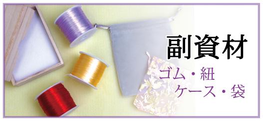 https://www.stoneclub.jp/data/stoneclub/image/201801/top-m-fukusizai.jpg