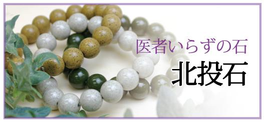https://www.stoneclub.jp/data/stoneclub/image/201801/top-m-hokutouseki.jpg