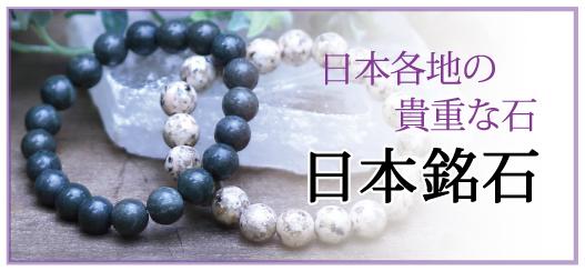https://www.stoneclub.jp/data/stoneclub/image/201801/top-m-nihonmeiseki.jpg