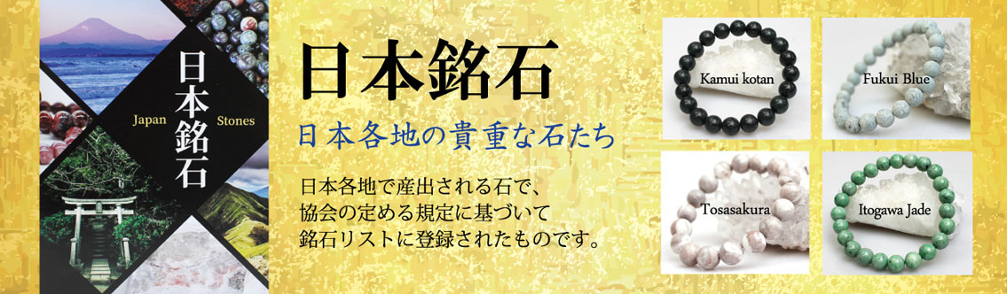 https://www.stoneclub.jp/data/stoneclub/image/201801/top-nihonmeiseki200.jpg