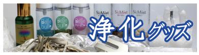 https://www.stoneclub.jp/data/stoneclub/image/201801/top-s-jyouka.jpg