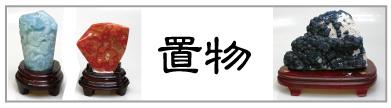 https://www.stoneclub.jp/data/stoneclub/image/201801/top-s-okimono.jpg