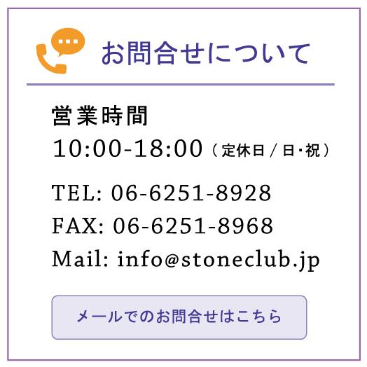 https://www.stoneclub.jp/data/stoneclub/image/201801/tuite-otoiawase.jpg