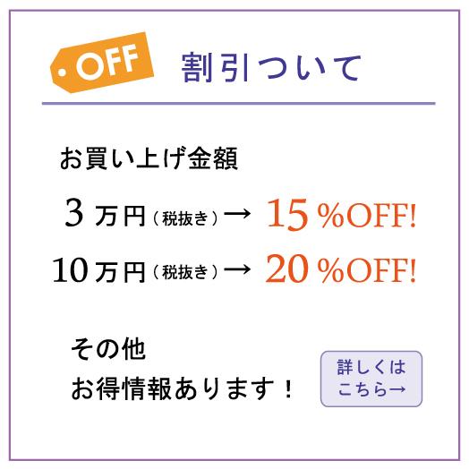 https://www.stoneclub.jp/data/stoneclub/image/201801/tuite-waribiki.jpg