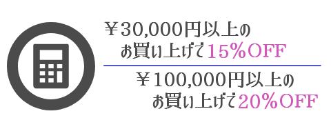 https://www.stoneclub.jp/data/stoneclub/image/201801/waribikiiii.jpg