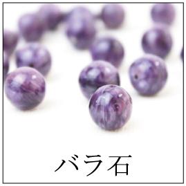 https://www.stoneclub.jp/data/stoneclub/image/2019/cate_bara.jpg