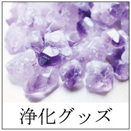 https://www.stoneclub.jp/data/stoneclub/image/2019/cate_jyoka.jpg