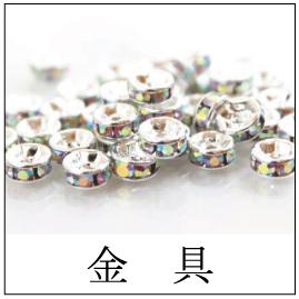 https://www.stoneclub.jp/data/stoneclub/image/2019/cate_kanagu.jpg