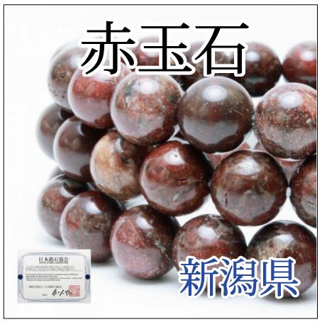 https://www.stoneclub.jp/data/stoneclub/image/2019/nihon-meiseki-bana/akadama.jpg