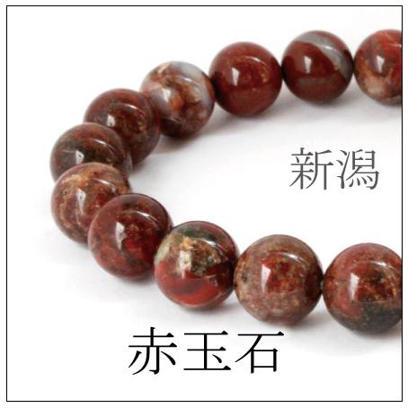 https://www.stoneclub.jp/data/stoneclub/image/2019/nihon-meiseki-bana/akadama02.jpg