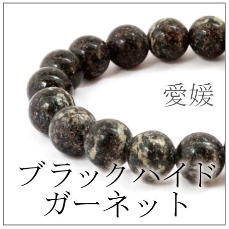 https://www.stoneclub.jp/data/stoneclub/image/2019/nihon-meiseki-bana/blackhaido02.jpg