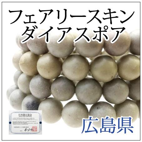 https://www.stoneclub.jp/data/stoneclub/image/2019/nihon-meiseki-bana/faerisukin-daiasupoa.jpg