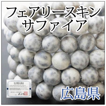 https://www.stoneclub.jp/data/stoneclub/image/2019/nihon-meiseki-bana/faerisukin-safaia.jpg