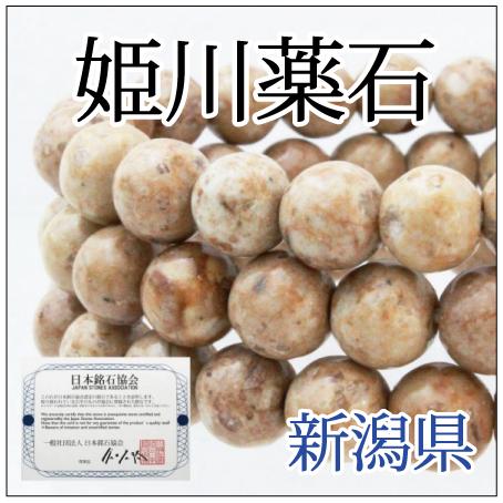 https://www.stoneclub.jp/data/stoneclub/image/2019/nihon-meiseki-bana/himekawa.jpg