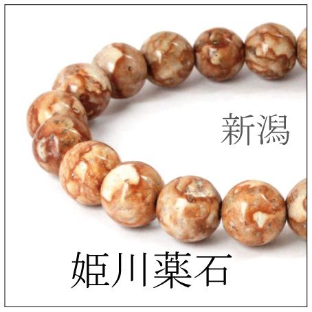 https://www.stoneclub.jp/data/stoneclub/image/2019/nihon-meiseki-bana/himekawa02.jpg