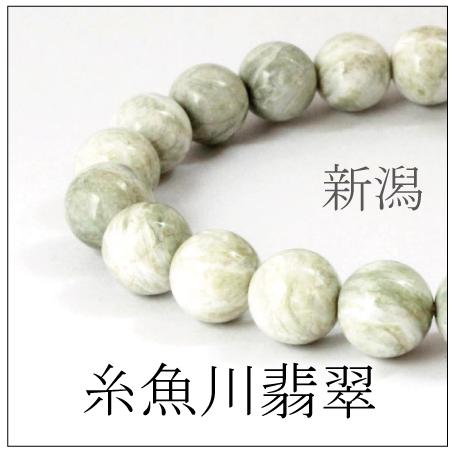 https://www.stoneclub.jp/data/stoneclub/image/2019/nihon-meiseki-bana/itoigawa02.jpg