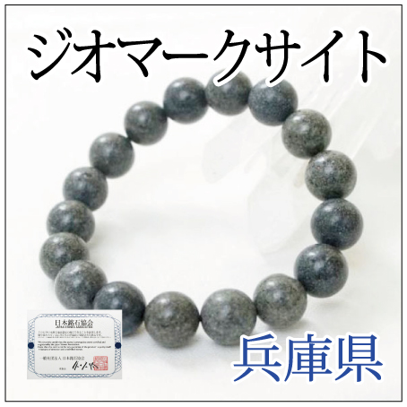 https://www.stoneclub.jp/data/stoneclub/image/2019/nihon-meiseki-bana/jiomaku.jpg