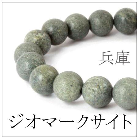 https://www.stoneclub.jp/data/stoneclub/image/2019/nihon-meiseki-bana/jiomaku02.jpg