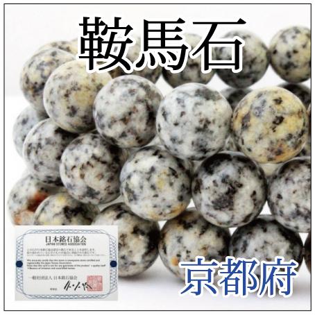 https://www.stoneclub.jp/data/stoneclub/image/2019/nihon-meiseki-bana/kurama.jpg