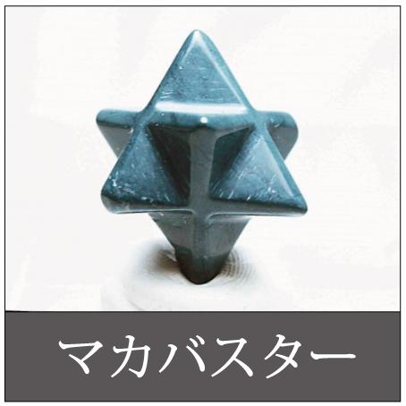 https://www.stoneclub.jp/data/stoneclub/image/2019/nihon-meiseki-bana/magabasuta.jpg