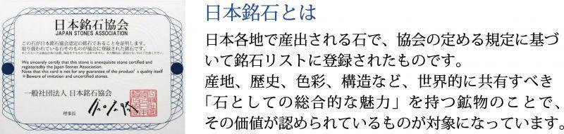https://www.stoneclub.jp/data/stoneclub/image/2019/nihon-meiseki-bana/meisekit-owa.jpg