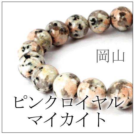 https://www.stoneclub.jp/data/stoneclub/image/2019/nihon-meiseki-bana/pink-roiyaru02.jpg