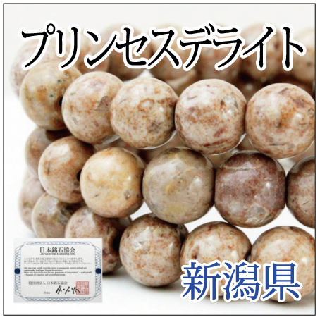 https://www.stoneclub.jp/data/stoneclub/image/2019/nihon-meiseki-bana/purinsesu.jpg