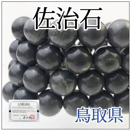 https://www.stoneclub.jp/data/stoneclub/image/2019/nihon-meiseki-bana/saji.jpg