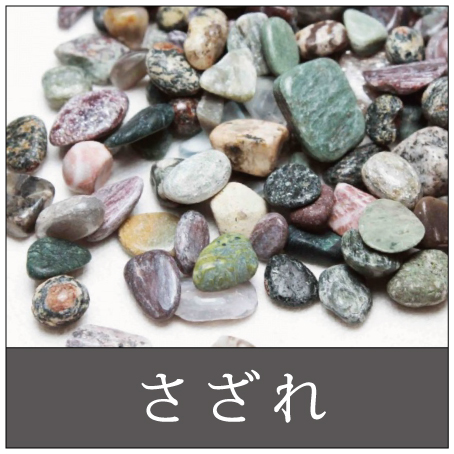 https://www.stoneclub.jp/data/stoneclub/image/2019/nihon-meiseki-bana/sazare.jpg