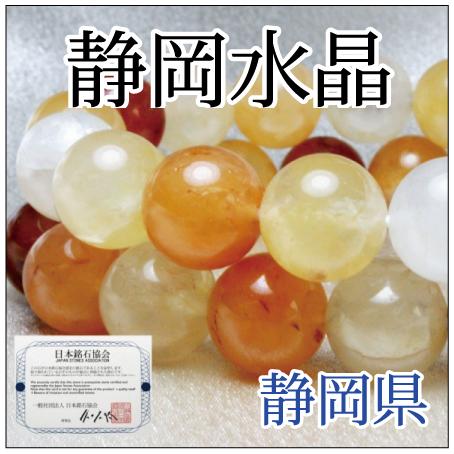 https://www.stoneclub.jp/data/stoneclub/image/2019/nihon-meiseki-bana/sizuoka.jpg