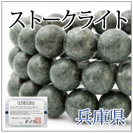 https://www.stoneclub.jp/data/stoneclub/image/2019/nihon-meiseki-bana/suto-ku.jpg
