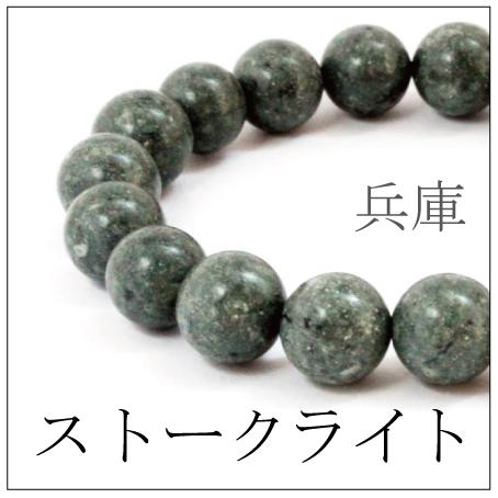 https://www.stoneclub.jp/data/stoneclub/image/2019/nihon-meiseki-bana/suto-ku02.jpg
