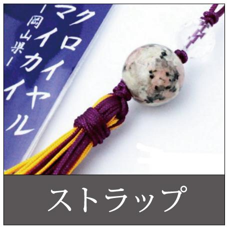 https://www.stoneclub.jp/data/stoneclub/image/2019/nihon-meiseki-bana/sutorapu.jpg