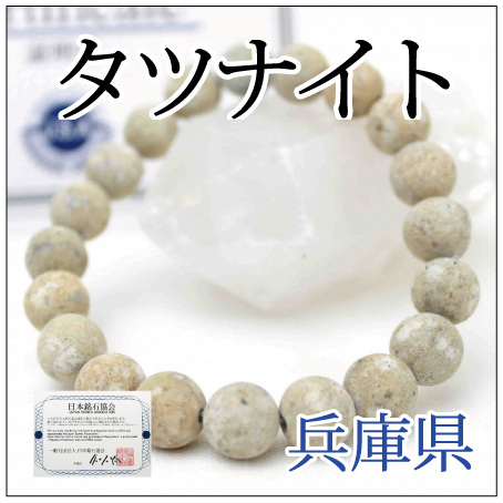 https://www.stoneclub.jp/data/stoneclub/image/2019/nihon-meiseki-bana/tatunaito.jpg