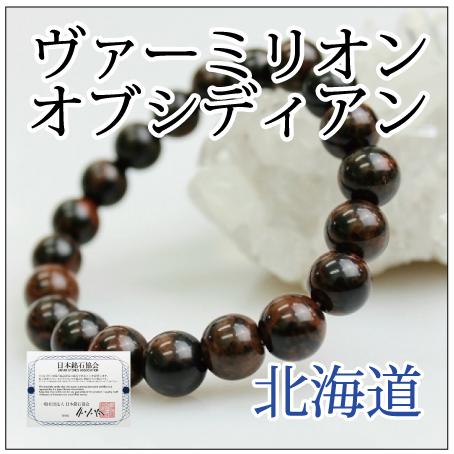 https://www.stoneclub.jp/data/stoneclub/image/2019/nihon-meiseki-bana/vamirion.jpg
