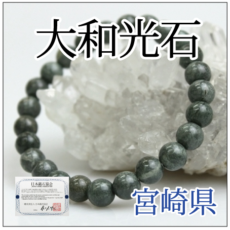 https://www.stoneclub.jp/data/stoneclub/image/2019/nihon-meiseki-bana/yamato.jpg