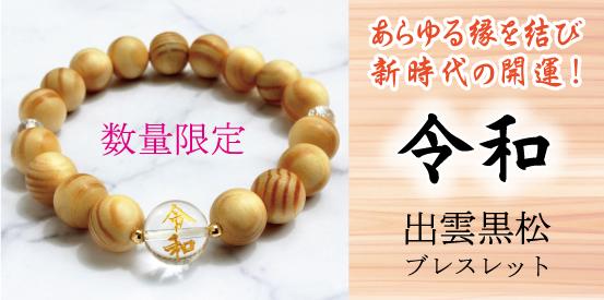https://www.stoneclub.jp/data/stoneclub/image/2019/reiwa_design.jpg