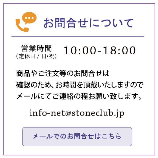 https://www.stoneclub.jp/data/stoneclub/image/2019/tuite-otoiawase02.jpg