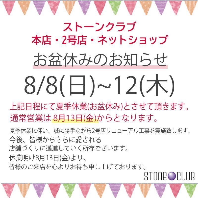 https://www.stoneclub.jp/data/stoneclub/image/bn/2021080.jpg