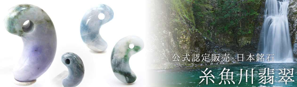 糸魚川翡翠特集