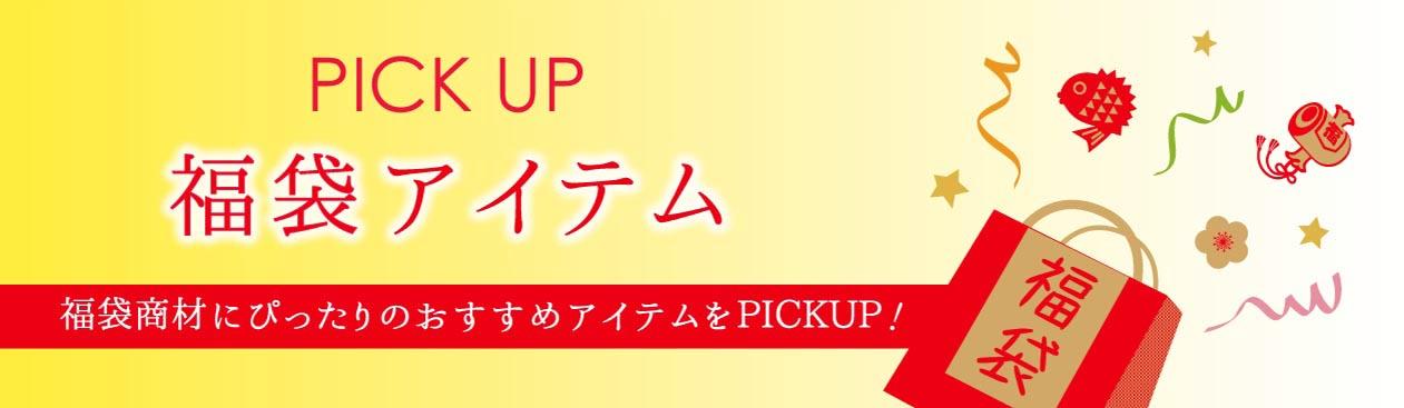 https://www.stoneclub.jp/data/stoneclub/image/bn/hukubukuro.jpg