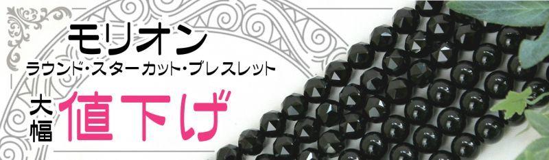 https://www.stoneclub.jp/data/stoneclub/image/bn/morion.jpg
