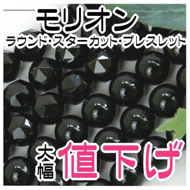 https://www.stoneclub.jp/data/stoneclub/image/bn/morionchibi.jpg
