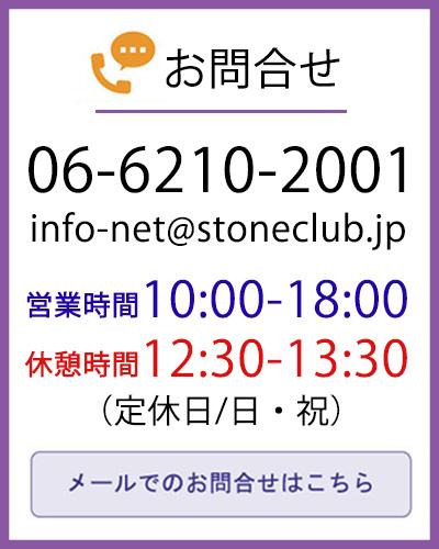 https://www.stoneclub.jp/data/stoneclub/image/bn/otoiawase2020.jpg