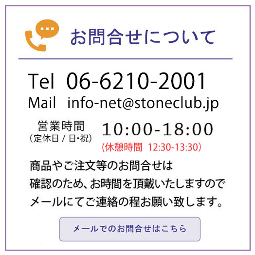 https://www.stoneclub.jp/data/stoneclub/image/bn/tuite-otoiawase.jpg.jpg
