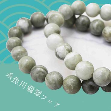https://www.stoneclub.jp/data/stoneclub/image/hisui04ip.jpg