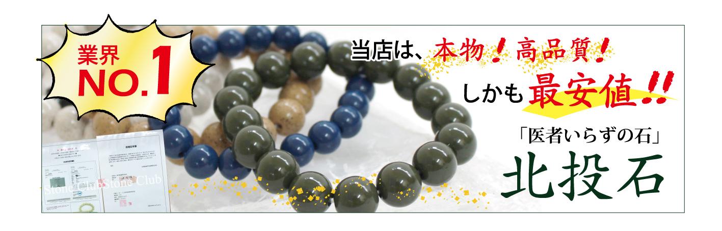https://www.stoneclub.jp/data/stoneclub/image/hokutouseki.jpg